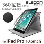 ショッピングエレコムダイレクト 10.5インチ iPad Pro (2017年発売モデル) ケース ソフトレザーカバー 360度回転スタンド ブラック┃TB-A17360BK エレコム