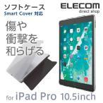 ショッピングエレコムダイレクト 10.5インチ iPad Pro (2017年発売モデル) ケース Smart Cover対応ソフトケース TPU素材 クリア┃TB-A17UCCR エレコム