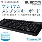 ショッピングキーボード ワイヤレスプレミアムメンブレンキーボード 無線2.4GHz ブラック┃TK-FDM088TBK エレコム