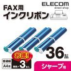エレコム シャープ製FAX対応 インクリボン ブラック 36m×3本┃FAX-UXNR8G-3P