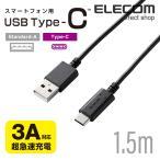 エレコム USB2.0ケーブル 準拠 A-C  ブラック MPA-AC15BK 1本入