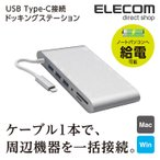 USB Type-C接続 ドッキングステーション PowerDelivery対応 シルバー┃DST-C01SV アウトレット エレコム わけあり