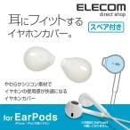 EarPods 耳にフィットするイヤホンカバー シリコン素材 クリア┃P-APEPCCR エレコム