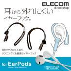 EarPods 耳から外れにくい落下防止イヤーフック ブラック┃P-APEPHBK アウトレット エレコムわけあり