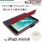 ショッピングイタリア iPad mini4 ケース イタリア製高級ソフトレザーカバー 2アングルスタンド 薄型 ブルー┃TB-A17SWDTBU エレコム