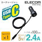 車載充電器 カーチャージャー 2.4A Type-C ブラック 100cm┃MPA-CCC03BK エレコム