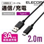 エレコム USB2.0ケーブル A-C ブラック TB-AC20NBK 1本入