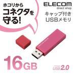 エレコム USBメモリ USB2.0対応 キャップ式 セキュリテイ機能対応 ピンク 16GB┃MF-MSU2B16GPN