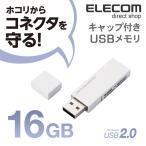 エレコム USBメモリ USB2.0対応 キャッ