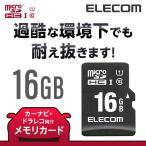 ELECOM ドラレコ カーナビ向け MF-CAMR016GU11A