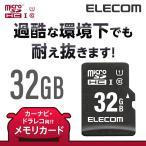 ドラレコ/カーナビ向け 車載用 高耐久 microSDHC メモリカード 32GB┃MF-CAMR032GU11A エレコム