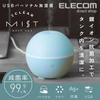 ショッピングエレコムダイレクト USBパーソナル加湿器 エクリア ミスト MIST 99.9%抗菌 超音波 アロマオイル ブルー┃HCE-HU02BU アウトレット エレコムわけあり