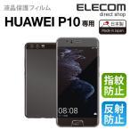 エレコム HUAWEI P10 液晶保護フィルム 指紋防止/光沢┃PM-WP10FLFT アウトレット エレコムわけあり