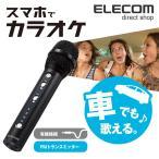 ショッピングカラオケ スマホでカラオケ! カラオケマイク φ3.5mm有線接続 FMトランスミッター搭載モデル┃KMC-EP02FBK アウトレット エレコムわけあり