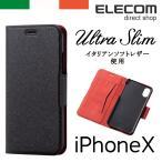 エレコム iPhoneX ソフトレザーカバー 磁石イタリアン ブラックPM-A17XPLFUILBK 1コ入