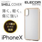 エレコム iPhoneX シェルカバー サイドメッキ ゴールドPM-A17XPVKMGD 1コ入