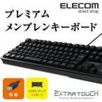 エレコム USBハブ付有線プレミアムメンブレンキーボード ブラック TK-FCM094HBK 1台