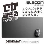 でか過ぎるマウスパッド デスクマット 超大判 ブラック 600mm×297mm┃MP-DM01BK エレコム