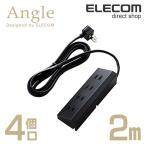 電源タップ 壁にピタッと設置できるデザインタップ Angle 雷ガード L字プラグ 2ピン 4個口 ブラック 2.0m┃AVT-D9-2420BK エレコム