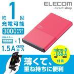 モバイルバッテリー Pile one 重ね持ち 3000mAh 1.5A出力 ピンク┃DE-M05L-3015PN アウトレット エレコムわけあり