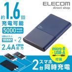 モバイルバッテリー Pile one 2台同時充電 5000mAh 2.4A出力 ブルー┃DE-M06L-5024BU アウトレット エレコムわけあり