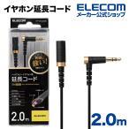 エレコム ヘッドホン イヤホン用延長コード ブラック 2m EHP-35ELS20BK 1本入