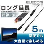 エレコム テレビ用ヘッドホン延長ケーブル 高耐久 5m ブラック