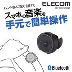 Bluetooth スマホ音楽リモコン 車載用 ハンドル取付け ブラック┃LAT-RC01BK エレコム