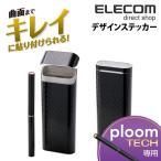 Ploom TECH デザインステッカー カーボン調 ブラック┃ET-PTDSCB1BK アウトレット エレコムわけあり