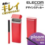 Ploom TECH デザインステッカー カーボン調 レッド┃ET-PTDSCB1RD アウトレット エレコムわけあり