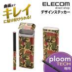 Ploom TECH デザインステッカー 蜥蜴迷彩 ブラウン┃ET-PTDSCL1BR アウトレット エレコムわけあり