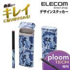 Ploom TECH デザインステッカー 蜥蜴迷彩 ブルー┃ET-PTDSCL1BU アウトレット エレコムわけあり