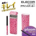 エレコム PloomTECHデザインステッカーヒョウ柄 ピンク┃ET-PTDSLP1PN アウトレット エレコムわけあり