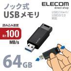 USBメモリ USB3.1(Gen1)対応 ノック式 ブラック 64GB┃MF-PKU3064GBK エレコム