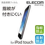 エレコム iPod touch 液晶保護フィルム 指紋防止 反射防止 第6,5世代対応┃AVA-T17FLFA