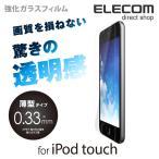 エレコム iPod touch 液晶保護ガラスフィルム 高硬度9H 0.33mm iPod touch 2019/2015/2013/2012┃AVA-T17FLGGJ03
