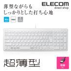 フルキーボード 軽量×薄型 有線 ホワイト 1.5m┃TK-FCP097WH エレコム