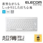 ELECOM 無線超薄型ミニキーボード TK-FDP098TWH