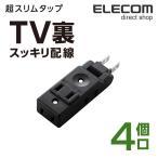 マイクロタップ超薄型設計OAタップ4個口 ブラック┃AVT-M01-24BK エレコム