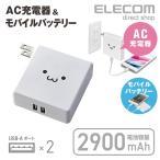 モバイルバッテリー AC充電器一体型 2.4A 2900mAh USBポート×2 ホワイトフェイス┃DE-AC01-2924WF アウトレット エレコムわけあり