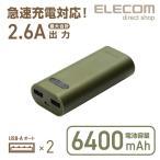 モバイルバッテリー 2台同時充電 6400mAh 合計最大2.6A出力 2ポート カーキ カーキ┃DE-M01L-6400GN アウトレット エレコム わけあり 在庫処分