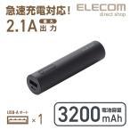 モバイルバッテリー コンパクト 3200mAh 2.1A出力 1ポート ブラック ブラック┃DE-M04L-3200BK アウトレット エレコム わけあり 在庫処分