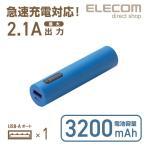 モバイルバッテリーコンパクト2.1A出力1ポート ブルー┃DE-M04L-3200BU エレコム