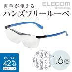 ハンズフリールーペ クリアレンズ 1.6倍 ブルーライトカット ルーペメガネ 拡大鏡 ブルー┃L-BUC16-L01BU アウトレット エレコムわけあり