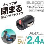 エレコム 超コンパクト車載充電器 カーチャージャー FLAT 最大出力2.4A ブラック ブラック┃MPA-CCU11BK