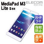 MediaPad M3 Lite s 液晶保護フィルム 指紋防止 高光沢┃TBS-MPM3SFLFANG アウトレット エレコム わけあり