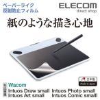 エレコム ペンタブレット ペーパーライクフィルム 反射防止 Intuosシリーズ(small)対応┃TB-WISFLAPL アウトレット エレコムわけあり