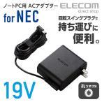 ショッピングノートパソコン ノートパソコン用 コンパクトACアダプタ NEC 65W/19VノートPC対応 丸コネクタ 回転スイングプラグ 2m┃ACDC-1965NEBK エレコム