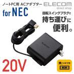ショッピングノートパソコン ノートパソコン用 コンパクトACアダプタ NEC 65W/20VノートPC対応 角コネクタ 回転スイングプラグ 2m┃ACDC-2065NEBK エレコム