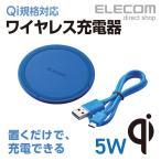 Qi規格対応 ワイヤレス充電器 iPhoneX/8/8Plus Galaxy S9/S8対応 5W ワイヤレス 充電器 ブルー ブルー┃W-QA03BU アウトレット エレコム わけあり 在庫処分